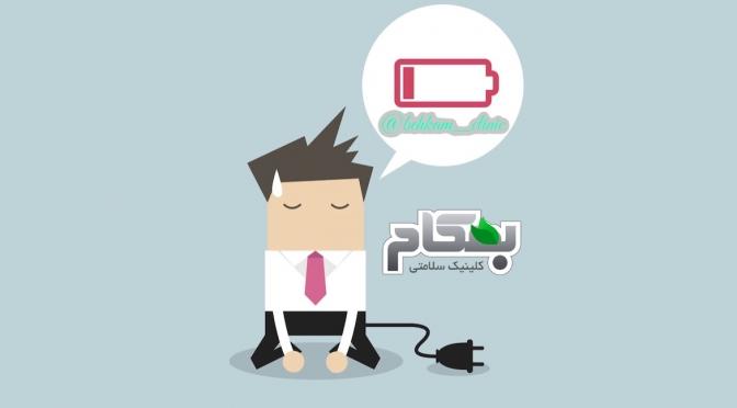 چه عواملی باعث ایجاد خستگی می شود و چطور می توان آن را درمان کرد؟